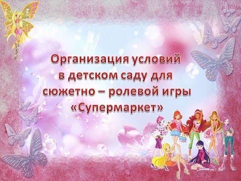 Организация условий в детском саду для сюжетно - ролевой игры Супермаркет