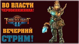 Во власти Чернокнижника! - Torchlight 2 - Вечерний стрим!
