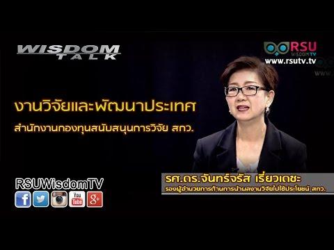 Wisdom Talk : งานวิจัยและพัฒนาประเทศ สำนักงานกองทุนสนับสนุนการวิจัย สกว.