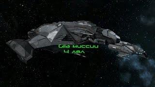 EVE online Gila миссии 4 лвл