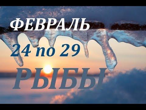 РЫБЫ. ПОСЛЕДНЯЯ НЕДЕЛЯ ФЕВРАЛЯ. с 24.02. по 01.03. 2020г.