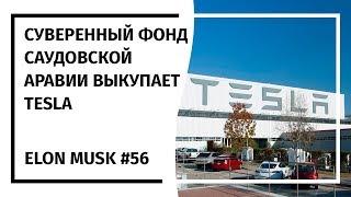 Илон Маск: Новостной Дайджест №56 (08.08.18-14.08.18)