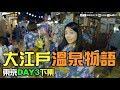 [上發條][旅遊]東京網帥吃肥行DAY3(下集)#臺場#扭蛋#獨角獸#大江戶溫泉
