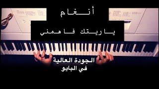 ياريتك فاهمني - انغام عزف بيانو الجودة العالية في البايو