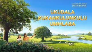 """South African Music Documentary Clip """"Lowo Ophethe Ubukhosi Phezu Kwakho Konke"""" - Ukudala KukaNkulunkulu Umhlaba (Zulu Subtitles)"""