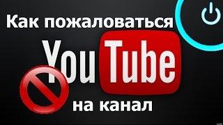 Как пожаловаться на канал в YouTube(Ютубе)