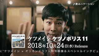 ケツメイシ / 「ケツノポリス11」 ダイジェスト映像