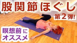 【瞑想前にオススメ!】股関節ほぐし 第2弾は仰向けバージョン!|講師:MAY