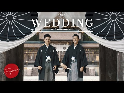 Our Wedding Film at Japanese Shrine 熊野本宮大社 神前結婚式 熊野古道 動画
