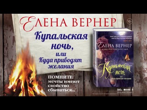 Елена Вернер «Купальская ночь, или Куда приводят желания»