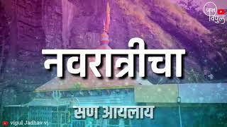 San ala navratri cha||agri-koli song||whatsapp status vidoe||vipul jadhav vj.