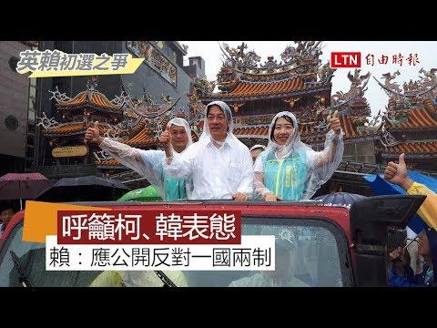 """""""不做第二个香港!""""赖清德呼吁柯、韩 应公开反对一国两制"""