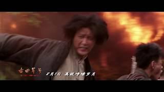 《古田军号/The Bugle from Gutian》定档预告( 王仁君 / 王志飞 / 刘智扬 / 胡兵 / 张一山)【预告片先知 | 20190716】