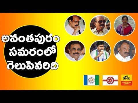 Anantapur district latest political survey | Sankharavam | Andhra pradesh elections 2019