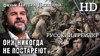 Они никогда не постареют (2018) - Русский Трейлер HD