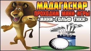 """Мадагаскар - Проходим мини-игры """"Мини-Гольф Тики"""""""