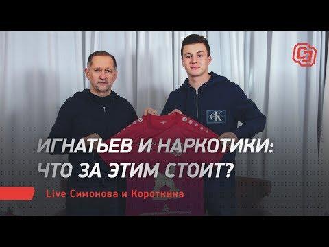 Игнатьев и наркотики: что за этим стоит? Live Симонова и Короткина
