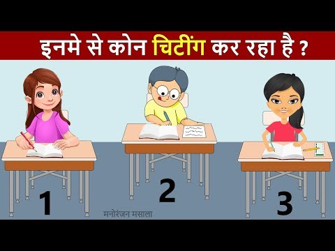 कोन चिटींग कर रहा है | Funny Paheliyan | Bujho To Jane | Dimagi Paheli | Picture Puzzle