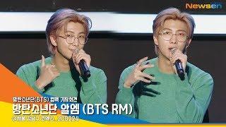 방탄소년단 알엠(BTS RM), '리더의 품격이 들어난 기자회견장'  [NewsenTV]