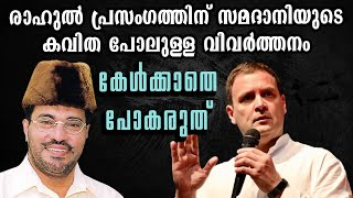 Samadani's Eloquent Translation for Rahul's Speech at Kerala | Malayalam News | Sunitha Devadas
