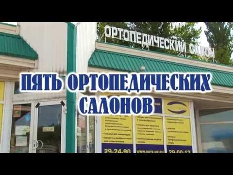 Презентация Ортопедического Салона