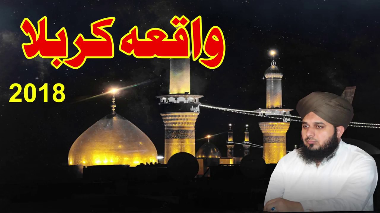Download Muhammad Ajmal Raza Qadri waqiya karbala 10 muharram