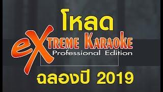 โหลด eXtreme Karaoke ฉลองปี 2019
