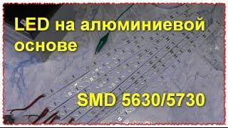 Посылка LED SMD 5630/5730 лента на алюминиевой подложке. Тест, обзор