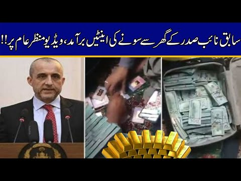 Bundles Of Dollar & Gold Bricks Found From Former Afghan Vice President House