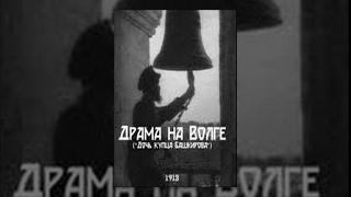 Drama on the Volga (Merchant Bashkirovs Daughter) (1913) movie