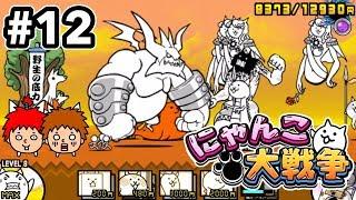 【にゃんこ大戦争】第3章のボスが強すぎる!【ゴウキゲームズ】Part12