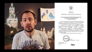 Россия-Украина: бьёт - значит любит