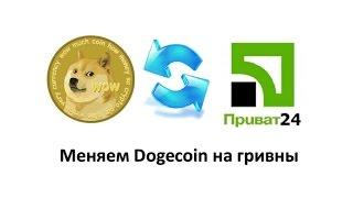 Меняем Dogecoin/догикоины на гривны, рубли, доллары. Обмен криптовалют на Приват 24