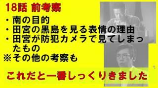 田宮は波止(DV彼氏)を殺していません。また、引いた紙は「早川教授」...
