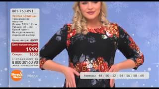 Shop & Show (Мода). 001763891 Платье «Эвиана»