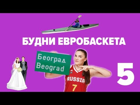 Будни Евробаскета / Серия 5
