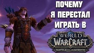 Почему я перестал играть в World of Warcraft