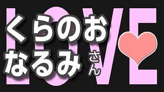 【期間限定公開】OUC48 チーム8『おうちでその雫は未来へと繋がる虹になる。』公演 (倉野尾成美は右下) https://youtu.be/0-taiLmpe0M AKB48 Team 8「ジタバタ...