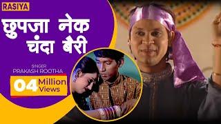 DEHATI RASIYA---Chhupja Nek Chanda Bairi Badal Ki Aut Mai ---(PRAKASH ROOTHA)