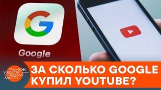 Google сэкономил на покупке YouTube? ТОП-3 успешных стартапа, которые были проданы за копейки — ICTV