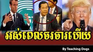 Cambodia Hot News WKR World Khmer Radio Night Thursday 09/07/2017