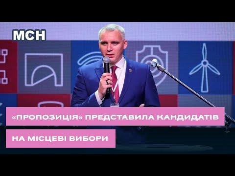 TPK MAPT: Партія «Пропозиція» провела установчу конференцію у Миколаєві