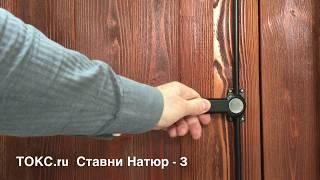 ТОКС - Ставни Натюр - 3