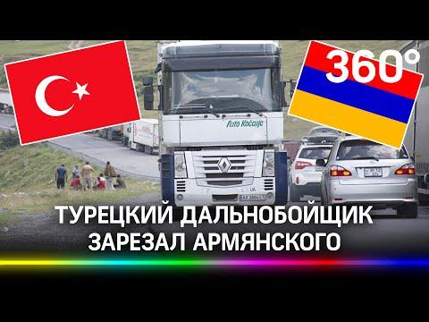 Турецкий дальнобойщик зарезал армянского на российско-грузинской границе