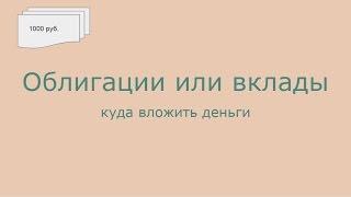 видео Вложение денег в облигации