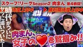 スクープリーグ! season2 vol.18
