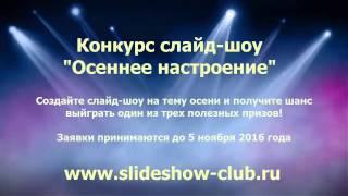 Как выиграть 5000 рублей на конкурсе слайд-шоу?