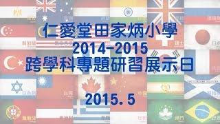 跨學科專題研習展示日2015