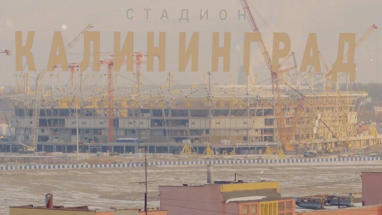 Строительство арены ЧМ-2018 -