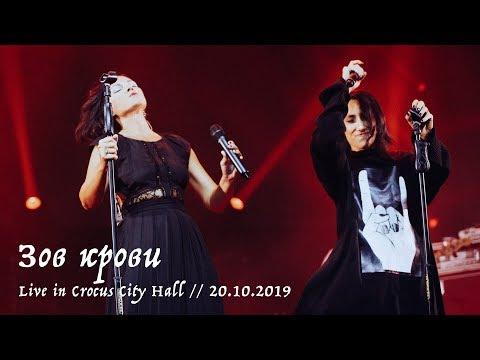Мельница и Лусинэ Геворкян - Зов крови - Live In Crocus City Hall, 20.10.2019